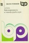 Rola temperamentu w rozwoju psychicznym - Jan Strelau