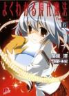 よくわかる現代魔法 6 Firefox! (集英社スーパーダッシュ文庫) (Japanese Edition) - 桜坂洋