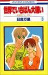 世界でいちばん大嫌い [Sekai De Ichiban Daikirai], Vol. 3 - Banri Hidaka, 日高万里