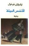 الأنفس الميتة - Nikolai Gogol, نيقولاي غوغول, عبد الرحيم بدر, غائب طعمة فرمان