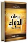 جرعات الدواء - خالد أبو شادي