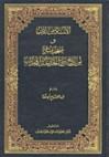 الإسناد من الدين وصفحة مشرقة من تاريخ سماع الحديث عند المحدثين - عبد الفتاح أبو غدة