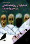 تحلیل های روانشناختی در هنر و ادبیات - محمد صنعتی, Samuel Beckett