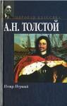 Петр Первый - Alexei Nikolayevich Tolstoy, Алексей Николаевич Толстой
