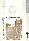 الآثار الشعرية الكاملة : إديت سودرجران - Edith Seodergran, محمد عفيفي مطر, محمد عيد إبراهيم