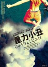 重力小丑 - 伊坂幸太郎