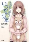 神様が用意してくれた場所3 いつかの少年 (GA文庫) (Japanese Edition) - 矢崎 存美, Fuzzy