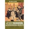 A Grande Enciclopédia do Conhecimento Obsoleto - José Carlos Fernandes