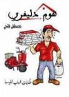 هوم دليفري - مصطفى فتحي