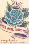 Rose, Rose, I Love You - Howard Goldblatt, Wang Chen-ho