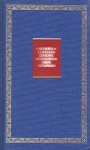 Gedichte, Erzählungen und Übersetzungen - Friedrich von Schiller