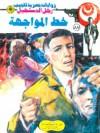 خط المواجهة - نبيل فاروق