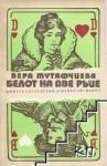 Белот на две ръце - Вера Мутафчиева