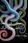 Twenty Thousand Leagues Under the Sea (Urdu Edition) - Jules Verne, Peter Williams