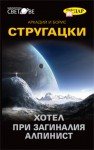 "Хотел ""При загиналия алпинист"" - Arkady Strugatsky, Boris Strugatsky"