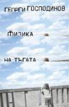 Физика на тъгата - Georgi Gospodinov, Георги Господинов, Yana Levieva