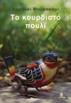 Το κουρδιστό πουλί - Haruki Murakami, Λεωνίδας Καρατζάς