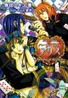 ハートの国のアリス〜Memories of the Clock~ - 魚住 ユキコ、 Quin Rose, QuinRose, Yukiko Uozumi