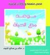 موعد مع الحياة - خالد صالح المنيف