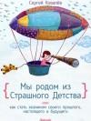 Мы родом из Страшного Детства или как стать хозяином своего прошлого, настоящего и будущего - Сергей Ковалев