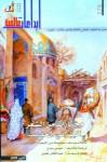مختارات من الشعر الإيراني الحديث - مجموعة, موسى بيدج