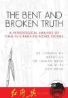 The Bent and Broken Truth: A Pathological Analysis of Ping Fu's Rags-to-Riches Stories - Liangfu Wu, Muriel Liu, Lanlan Wang, Jim Pu, Jian Wang