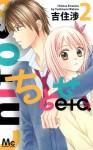 Chitose etc. 2 (Margaret Comics) (2010) ISBN: 4088465369 [Japanese Import] - Wataru Yoshizumi
