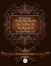 Tafsir Ibn Kathir Juz' 4 (Part 4): Al-I-Imran 93 to An-Nisaa 23 2nd Edition - Muhammad Saed Abdul-Rahman