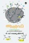 Alpha - T.D. Ramakrishnan