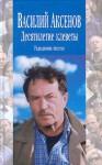 Десятилетие клеветы: Радиодневник писателя - Vasily Aksyonov