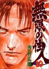 Blade Of The Immortal Vol. 10 (Mugen No Junin) - Hiroaki Samura