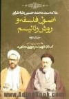 اصول فلسفه و روش رئالیسم 2 - سید محمدحسین طباطبائی, مرتضی مطهری