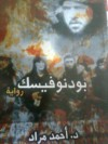 بودنوفيسك - د. أحمد مراد
