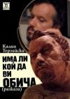 Има ли кой да ви обича - Калин Терзийски