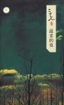 溫柔的夜 (三毛集, #3) - 三毛