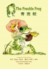 The Freckle Frog (Traditional Chinese): 01 Paperback Color (Kiddie Picture Books) (Volume 17) (Chinese Edition) - H.Y. Xiao PhD, Charlotte B. Herr, Frances Beem