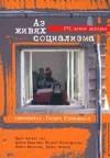 Аз живях социализма - Георги Господинов, Georgi Gospodinov