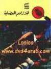 لغز زعيم العصابة - محمود سالم