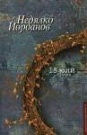 18 юли - Недялко Йорданов