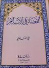 القضاء في الإسلام - علي الطنطاوي