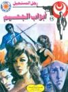 أبواب الجحيم - نبيل فاروق