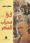 في محراب الفكر - جمال بدوي