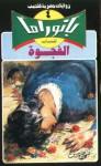 الفجوة - نبيل فاروق