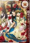Alice Love Fables: Rose Petit coeur - QuinRose, QuinRose
