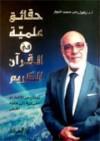 حقائق علمية في القرآن الكريم - زغلول النجار