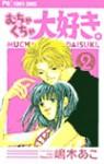むちゃくちゃ大好き。[Mucha Kucha Daisuki], Vol. 2 - Ako Shimaki, 嶋木あこ