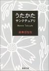 うたかた/サンクチュアリ - Banana Yoshimoto, よしもと ばなな