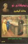 زندگانی نو - Dante Alighieri, فریده مهدوی دامغانی