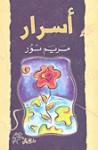أسرار - مريم نور
