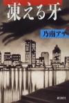 Kogoeru Kiba - Asa Nonami
